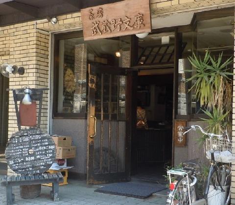 武蔵野文庫外観20150826