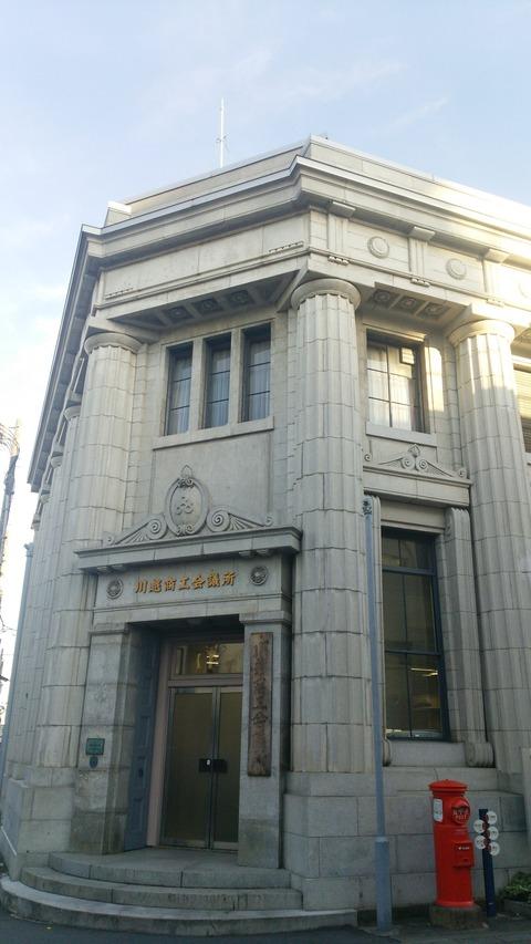 旧埼玉銀行20151027